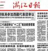 prensa_zheijiang