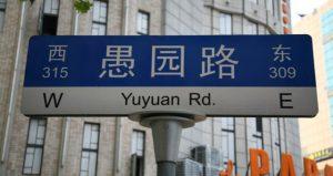 calles chinas